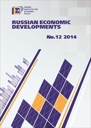 Russian Economic Developments №12, 2014
