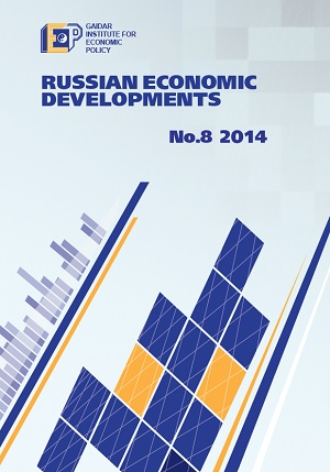 Russian Economic Developments №8, 2014