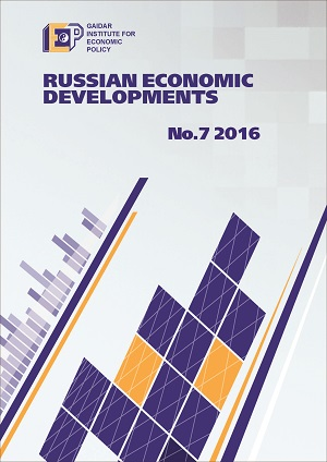 Russian Economic Developments №7, 2016