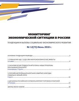 Мониторинг экономической ситуации в России, №13(74), Июль 2018