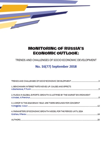 Monitoring of Russia's Economic Outlook No.16(77) September 2018