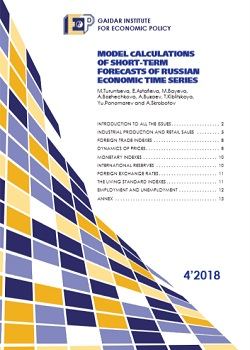 Model Calculations of Short-Term Forecasts of Social and Economic Indices of the Russian Federation (April 2018)