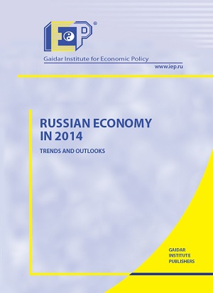 Russian Economy in 2014. Trends and Outlooks. (Issue 36)