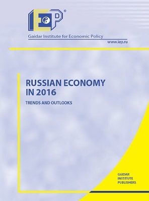 Russian Economy in 2016. Trends and Outlooks. (Issue 38)