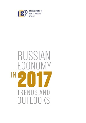 Russian Economy in 2017. Trends and Outlooks